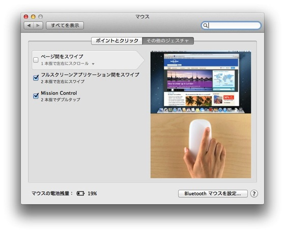 Mouse trackpad 20131027 0