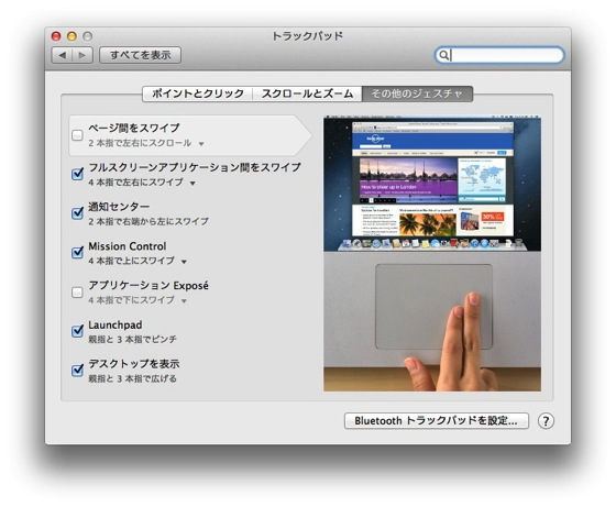 Mouse trackpad 20131027 1