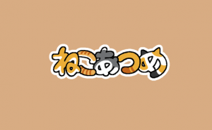 nekoatsume-gods-20150519_12.png