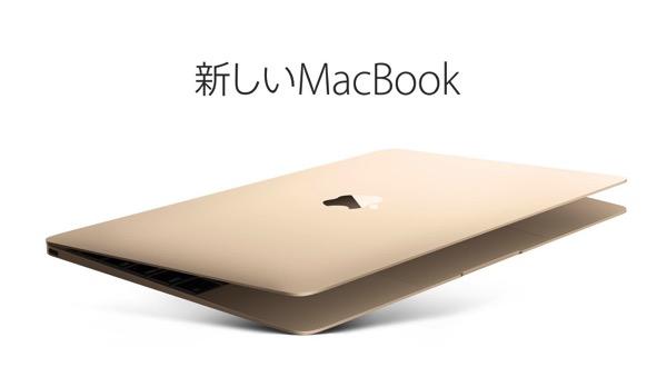 New macbook 20150310 1