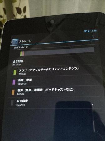 Nexus7 32 20121008