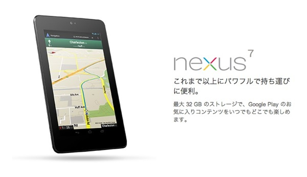 Nexus7 32gb price20121106
