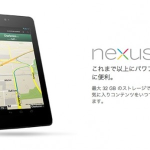 nexus7_32gb_price20121106.jpg