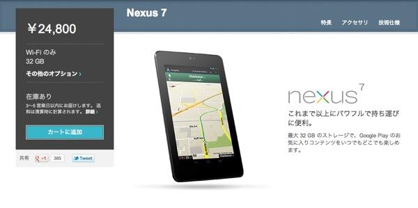 Nexus7 price 20121106 1