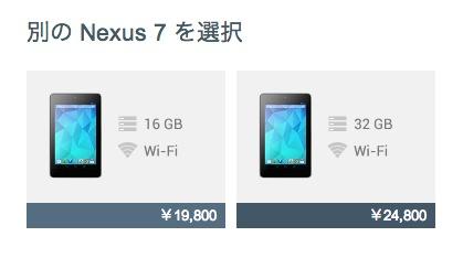 Nexus7 price 20121106 2