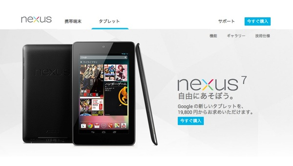 Nexus 7 20120925 1