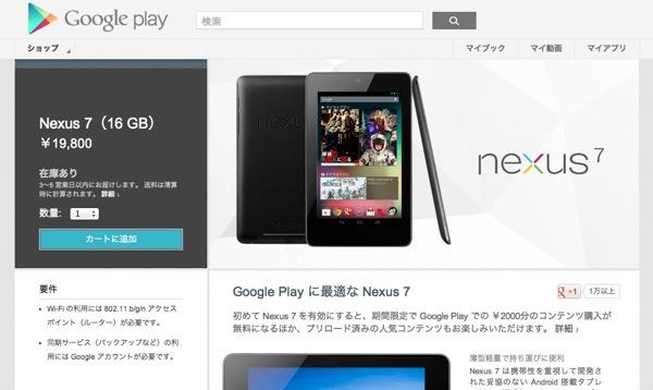 Nexus 7 20120925 2