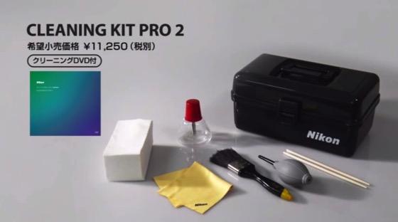 Nikon cleaning kakaku