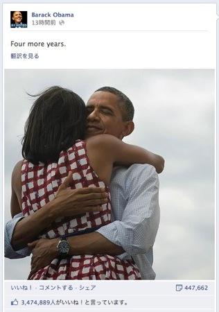 Obama facebook 20121108 1