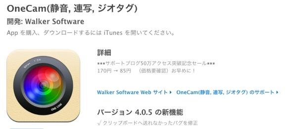 Onecam 20121117