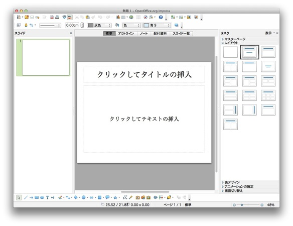 Open office 20121005 10