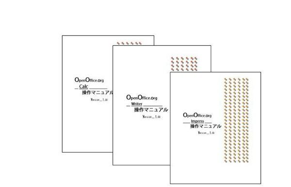 Open office 20121005 tokushima
