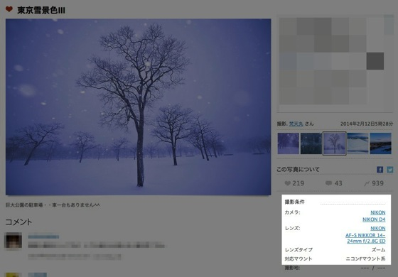 Photohito 20140219 2