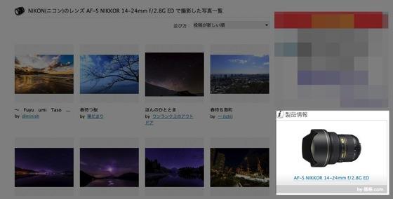 Photohito 20140219 3