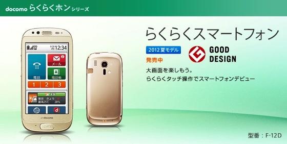 Raku smartphone 20130511