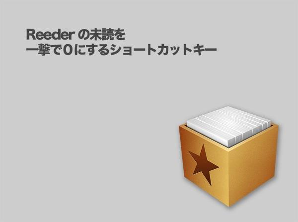 Reeder 0sc 20130505