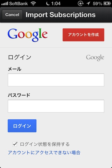 Reeder for iphone inport google 20130504 6