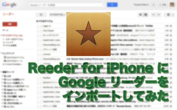 Reeder iphone google 20130504