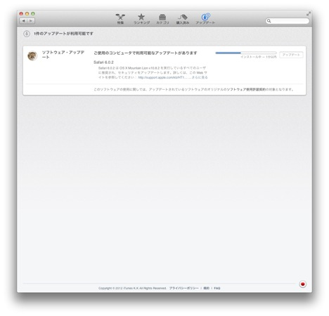 Safari 602 20121103 001