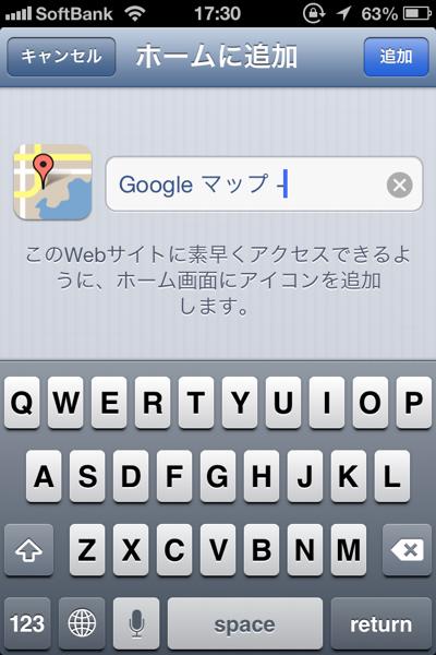 Safari google map 20120929 09 fixed