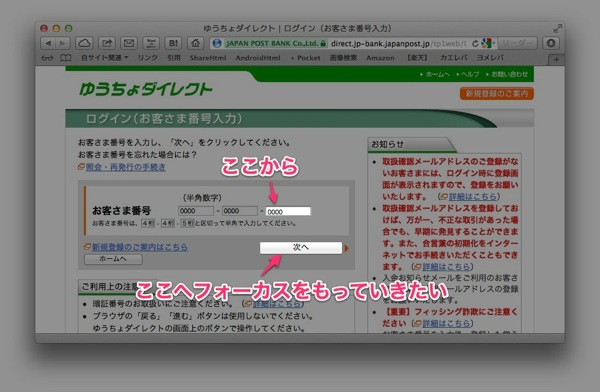 Safari keyboard tab 20121023 1