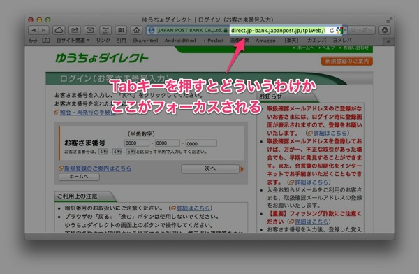 Safari keyboard tab 20121023 2