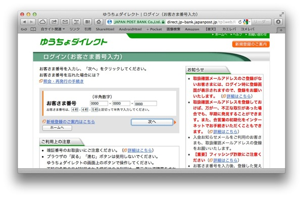 Safari keyboard tab 20121023 4