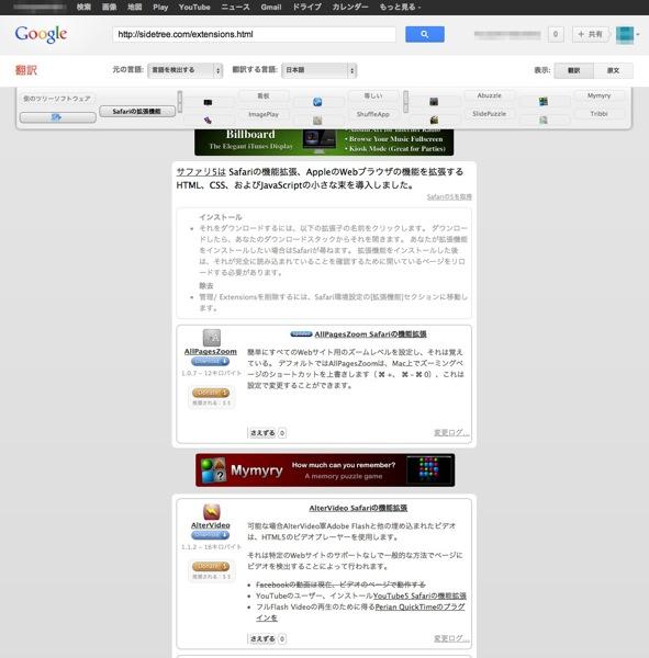 Safari translate 05
