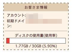 Sakura 20130214 001