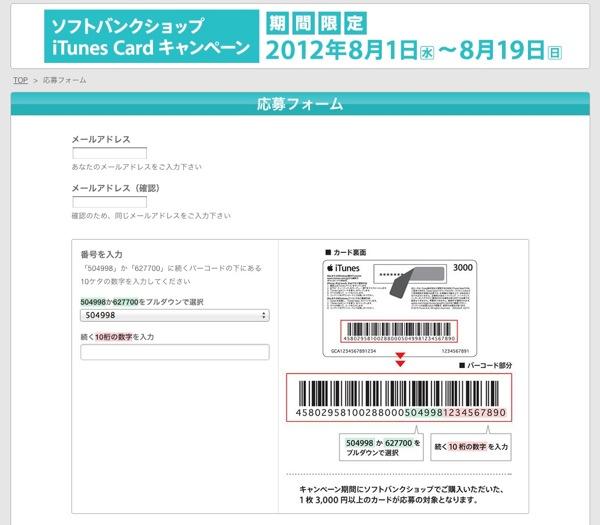 Sbshop itunes 20120809 10
