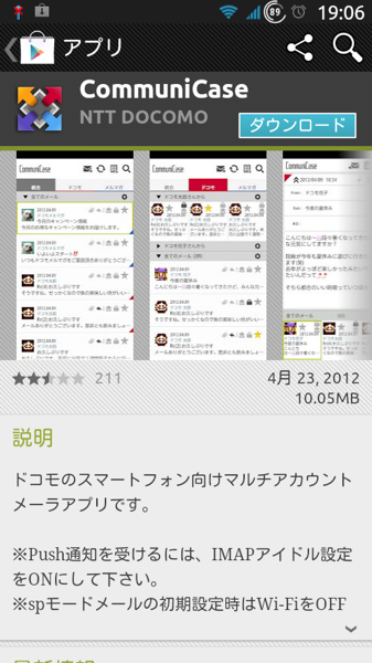 Screenshot 1335175614684
