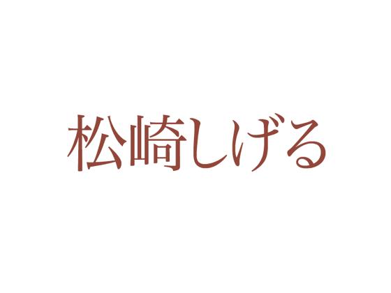 Shigeru iro 001
