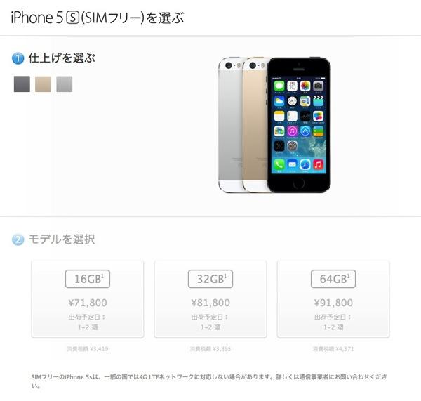 Simfree iphone apple