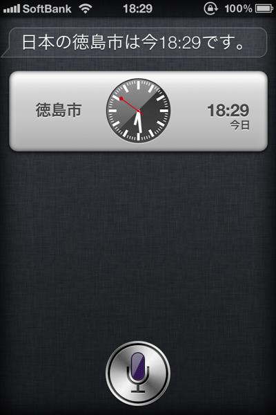 Siri201205131850IMG 0079