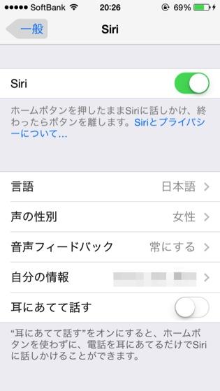 Siri 20140311 2001
