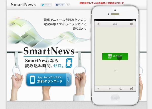 Smartnews 20121212