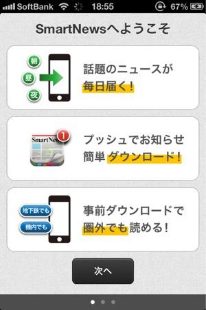 Smartnews 20121212 05