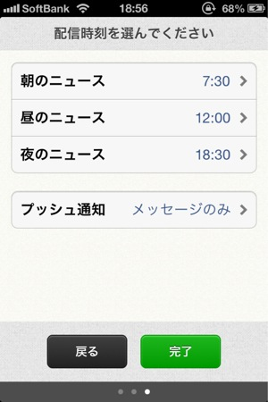 Smartnews 20121212 07