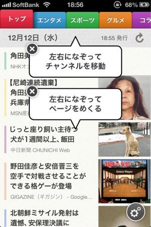 Smartnews 20121212 08