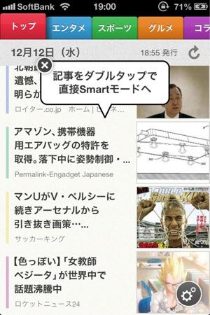 Smartnews 20121212 09