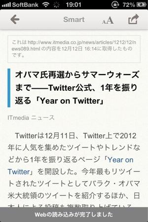 Smartnews 20121212 10