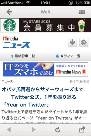 Smartnews 20121212 11