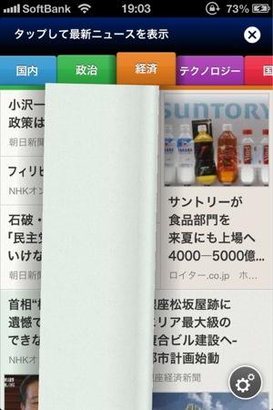 Smartnews 20121212 13