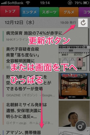 Smartnews 20121212 15