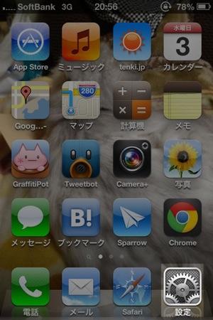 Softbank denpa 20121003 7