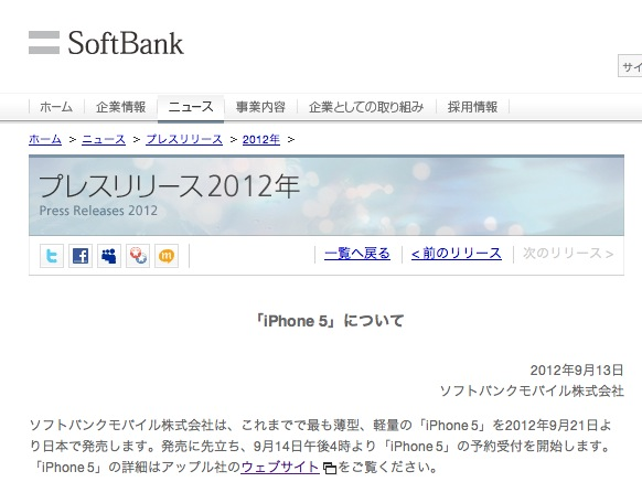 Softbank iphone5 20120913