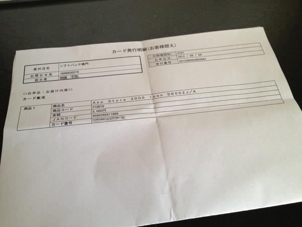 Softbank itunes cam20120809 09