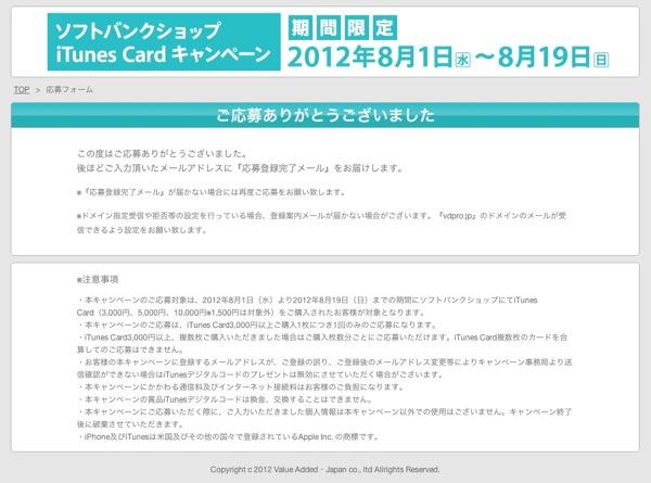 Softbank itunes cam20120809 10