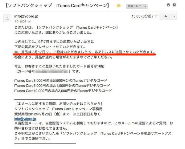 Softbank itunes cam20120809 11