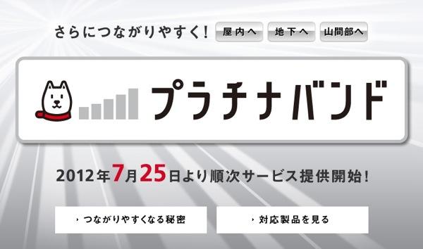 Softbank pratina20120725